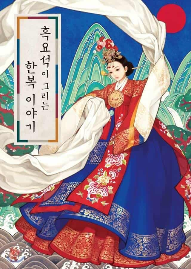 The story of hanbok drawn by obsidian